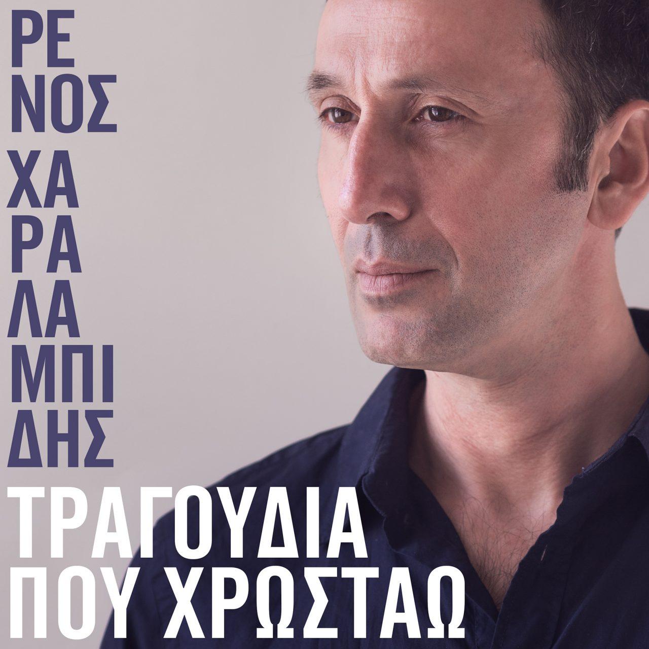 Ρένος Χαραλαμπίδης - Τραγούδια που χρωστάω