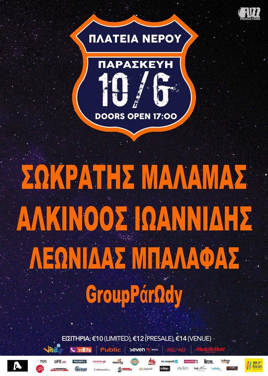 Μάλαμας - Ιωαννίδης - Μπαλάφας: Για μία μοναδική συναυλία στην Πλατεία Νερού