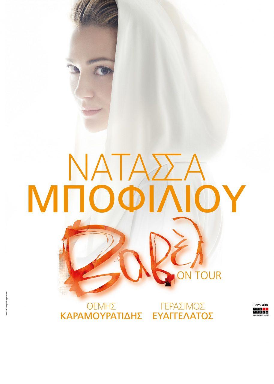 Νατάσσα Μποφίλιου - Βαβέλ on tour