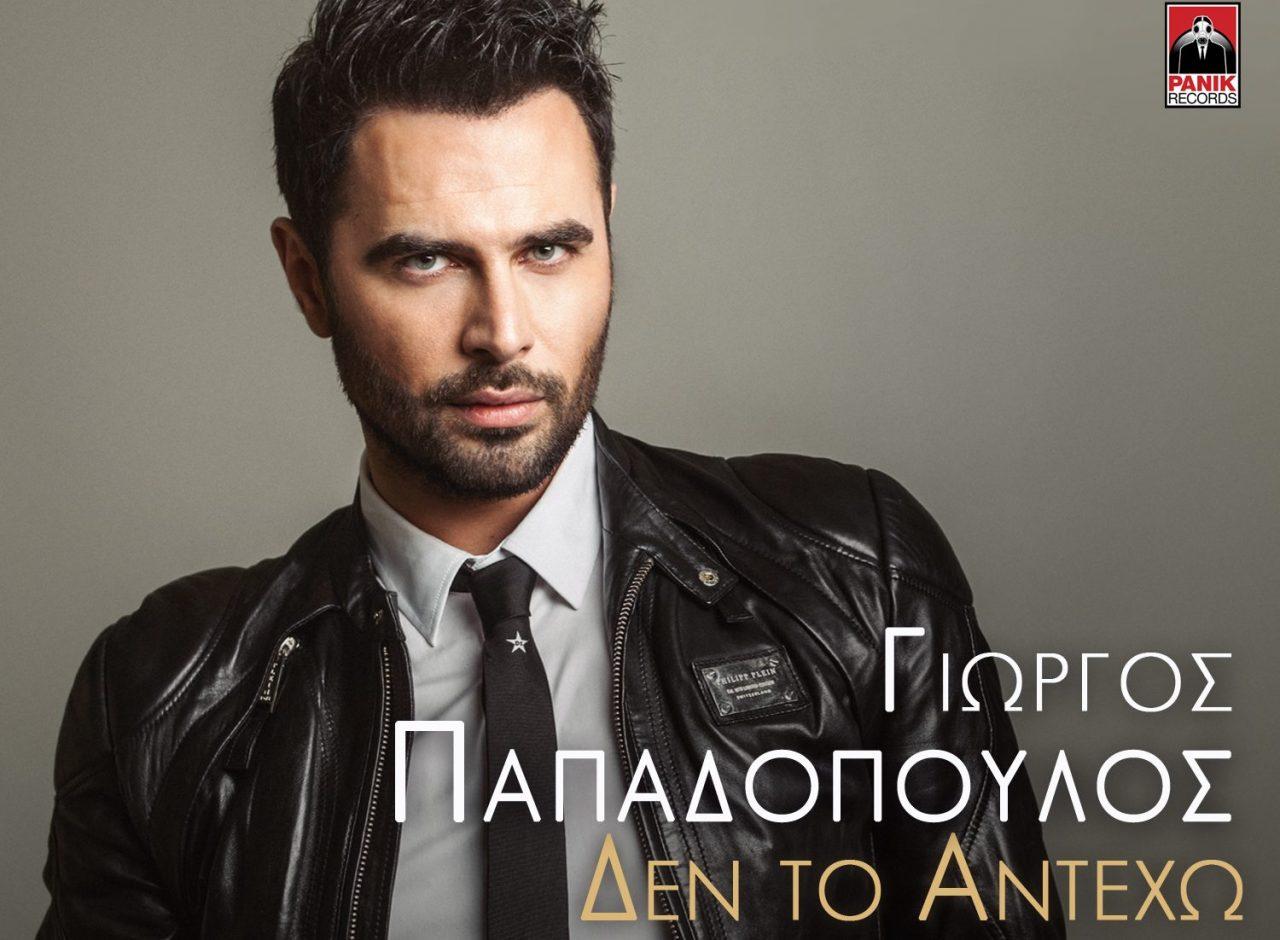 """Γιώργος Παπαδόπουλος: Το """"Δεν το αντέχω"""" No1 στο Official Airplay Chart!"""