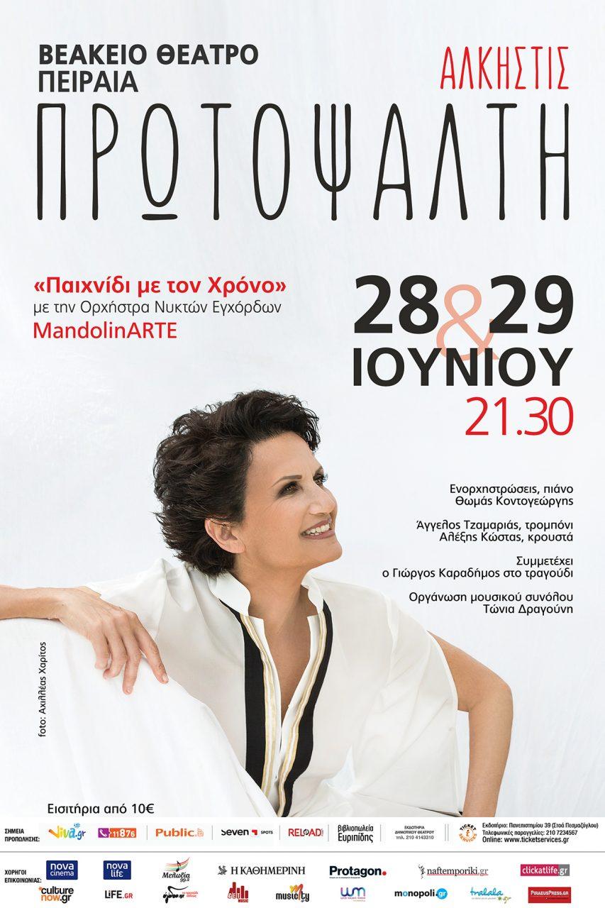 Άλκηστις Πρωτοψάλτη στο Βεάκειο Θέατρο Πειραιά (Αφίσα)