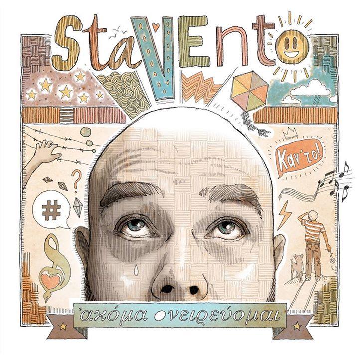 Stavento - Ακόμη ονειρεύομαι