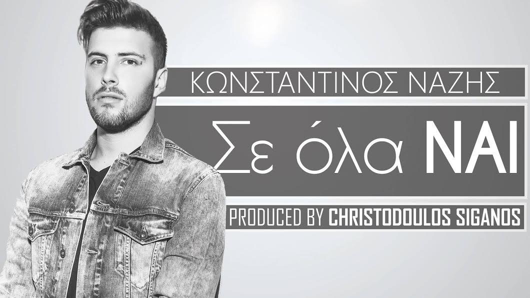 """""""Σε όλα ναι"""" - Νέο τραγούδι από τον Κωνσταντίνο Νάζη"""