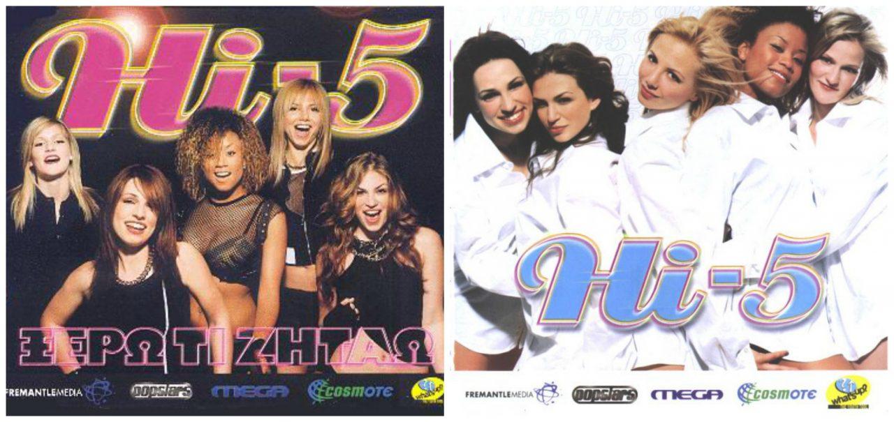 Hi-5: Κάποτε Popstars…τώρα τι;   GGM Αφιέρωμα