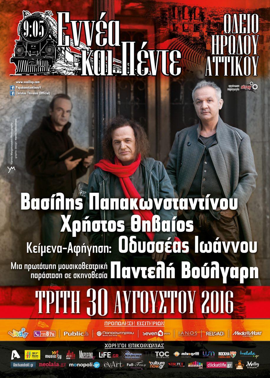 """Βασίλης Παπακωνσταντίνου: """"Εννέα και πέντε"""" στο Ηρώδειο για μία μοναδική παράσταση"""