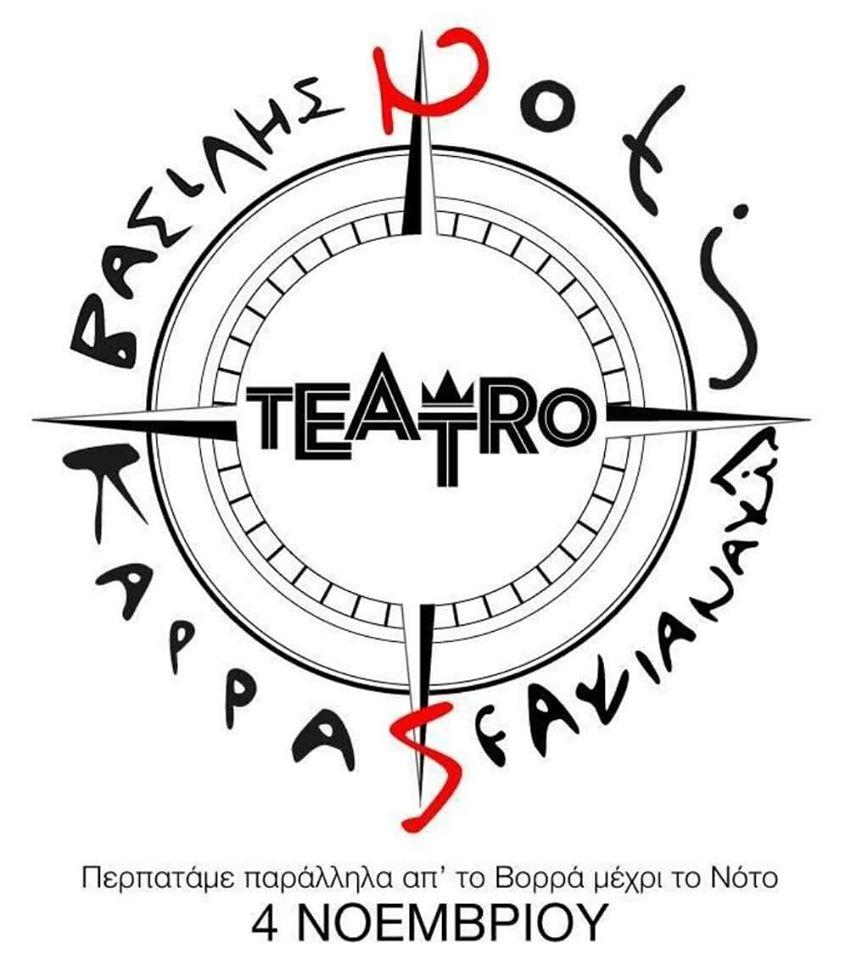 Βασίλης Καρράς - Νότης Σφακιανάκης: Δείτε την αφίσα της επερχόμενης συνεργασίας τους στο Teatro