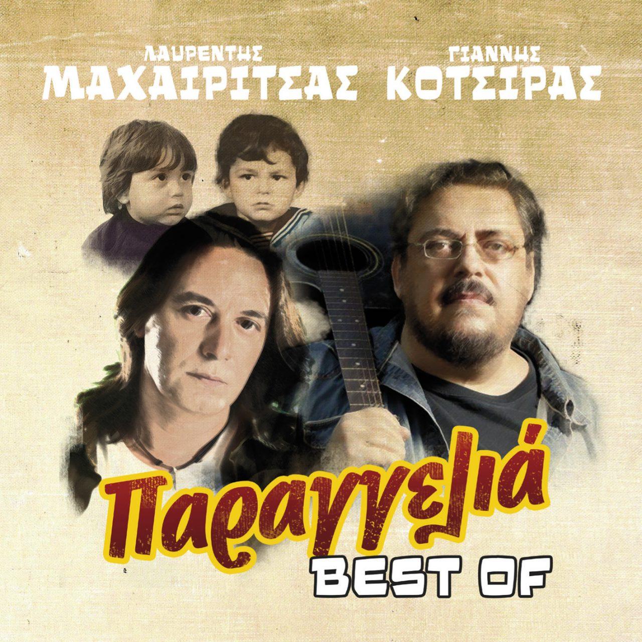 """""""Παραγγελιά Best of"""": Άκουσε το νέο live album του Λαυρέντη Μαχαιρίτσα και του Γιάννη Κότσιρα"""