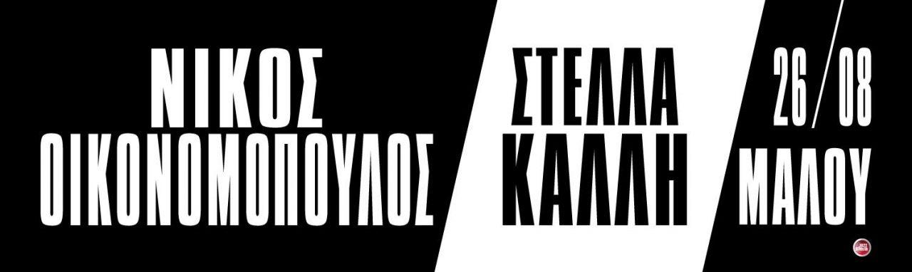 Οικονομόπουλος - Καλλή - Μαλού: 26 Αυγούστου κάνουν πρεμιέρα στο Θέα   Δείτε την αφίσα