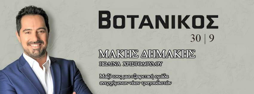 Μάκης Δημάκης - Βοτανικός