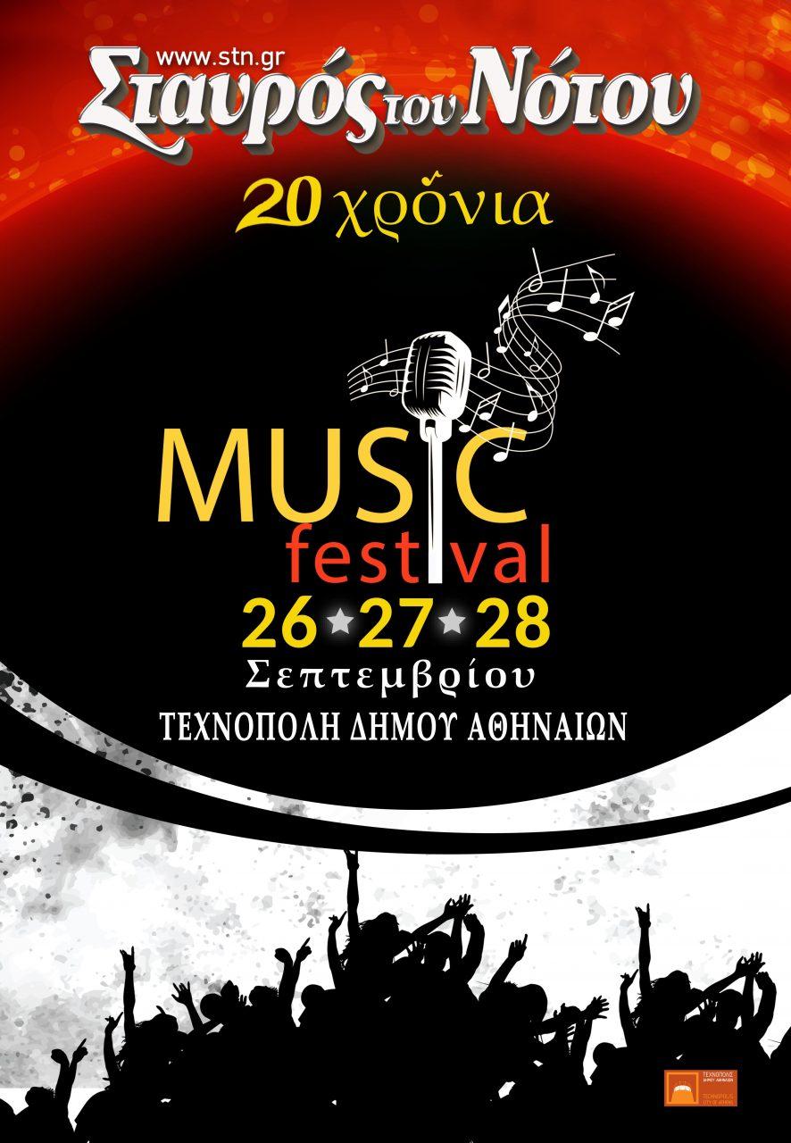 20 χρόνια Σταυρός του Νότου ενα τριήμερο φεστιβάλ στην Τεχνόπολη
