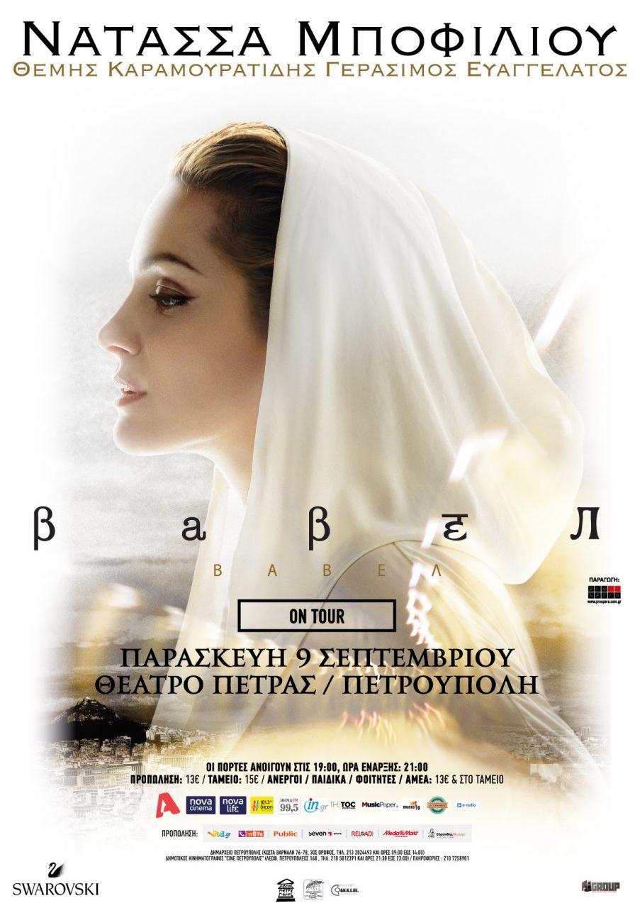 """Νατάσσα Μποφίλιου: """"Βαβέλ"""" - Η κορυφαία Αθηναϊκή συναυλία στο Θέατρο Πέτρας"""