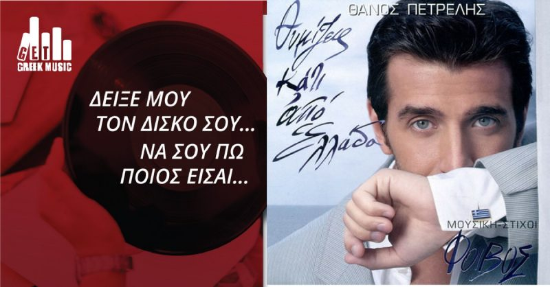 Θάνος Πετρέλης - Θυμίζεις κάτι από Ελλάδα
