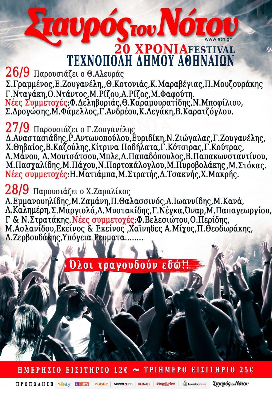 Σταυρός του Νότου: Γιορτάζει τα 20 του χρόνια στην Τεχνόπολη - Δείτε το ανανεωμένο πρόγραμμα!