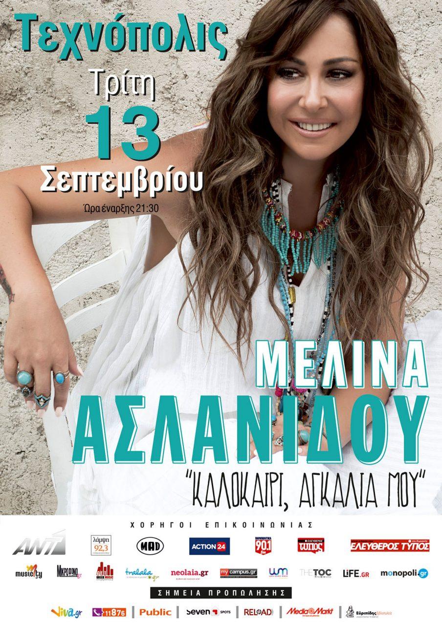 """Μελίνα Ασλανίδου: """"Καλοκαίρι, αγκαλιά μου..."""" στην Τεχνόπολη στο Γκάζι"""