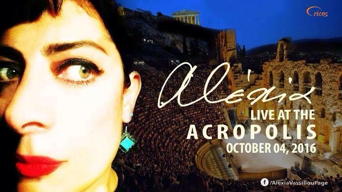 Η Αλέξια LIVE στο Ηρώδειο!