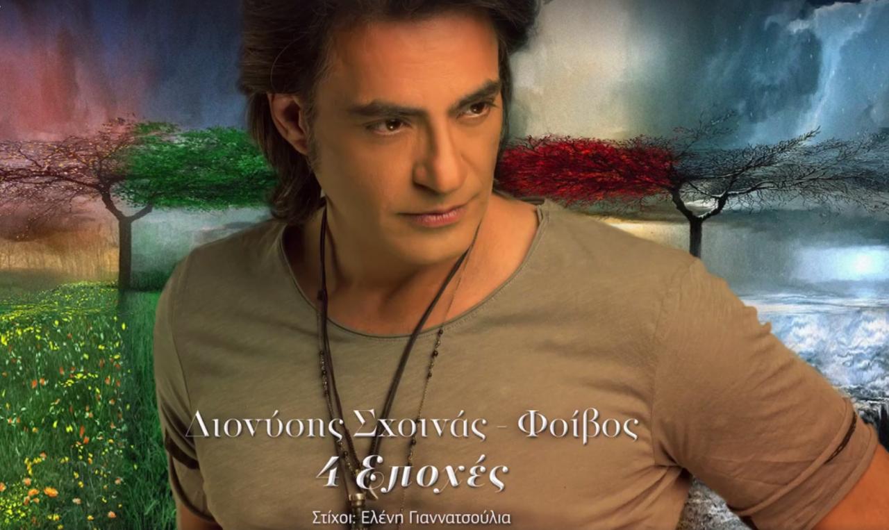 """""""4 εποχές"""" - Νέο τραγούδι από τον Διονύση Σχοινά και τον Φοίβο"""