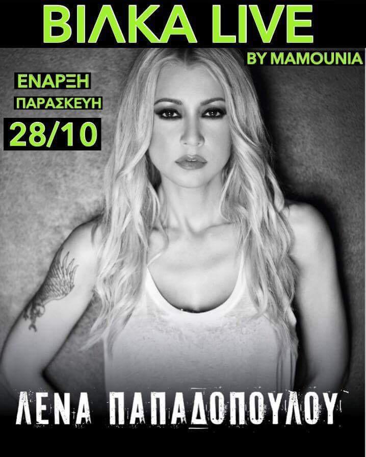 Λένα Παπαδοπούλου - Βίλκα live