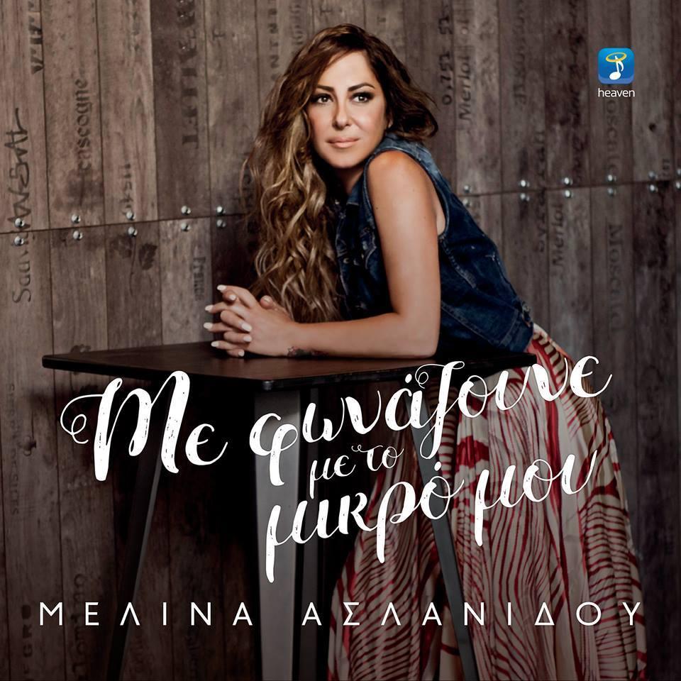 Μελίνα Ασλανίδου - Με φωνάζουνε με το μικρό μου cover