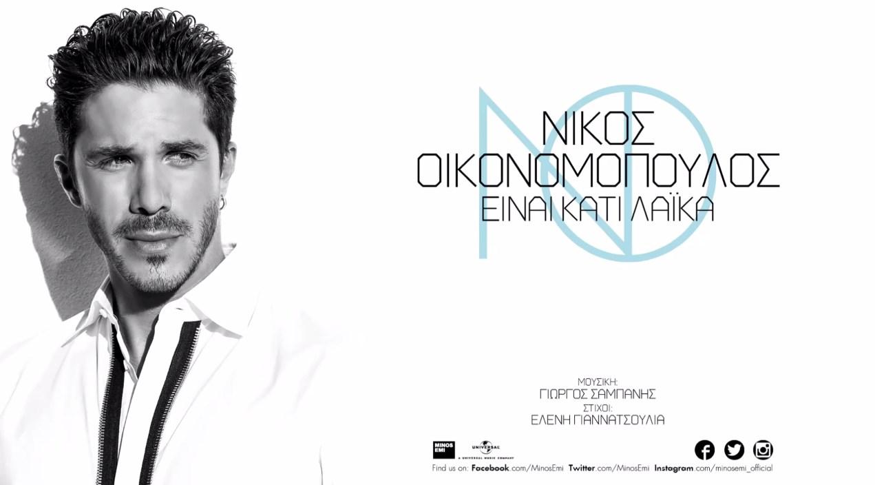 Νίκος Οικονομόπουλος - Είναι κάτι λαϊκά