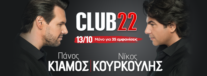 Πάνος Κιάμος - Νίκος Κουρκούλης Club 22