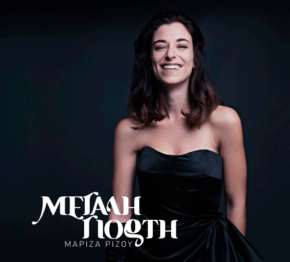 """""""Μεγάλη γιορτή"""" - Νέο άλμπουμ από τη Μαρίζα Ρίζου!"""