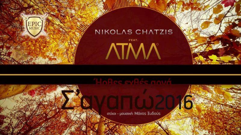 Σ' αγαπώ 2016-Νικόλας Χατζής και ΆΤΜΑ