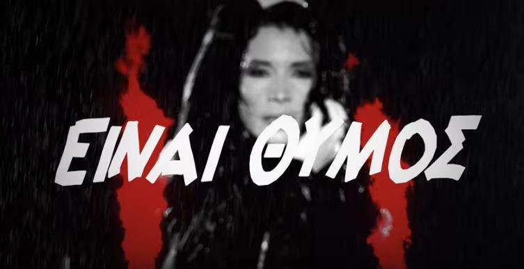 Παολα - Θυμός video clip
