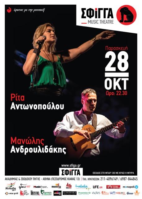 Ρίτα Αντωνοπούλου μουσική σκηνή Σφίγγα