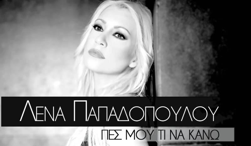 Λένα Παπαδοπούλου - Πες μου τι να κάνω
