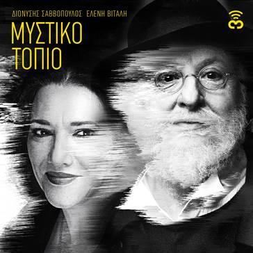 Μυστικό τοπίο - Άκουσε το νέο single του Διονύση Σαββόπουλου και της Ελένης Βιτάλη