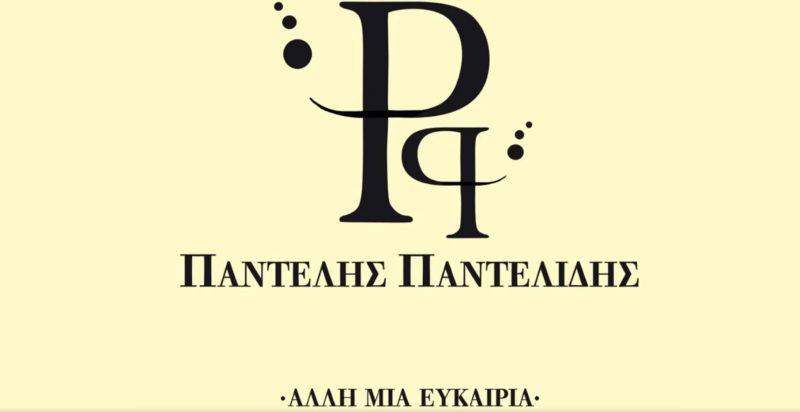 Παντελής Παντελίδης - Άλλη μια ευκαιρία