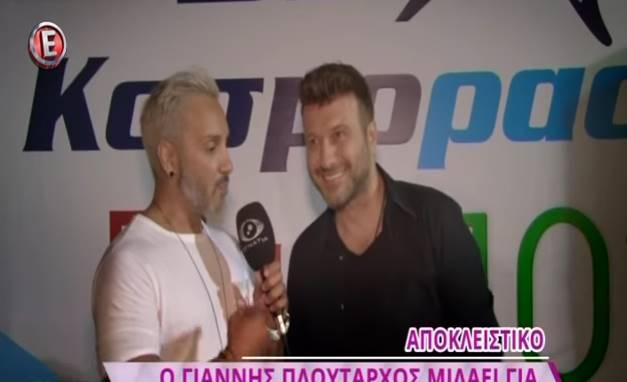 Γιάννης Πλούταρχος: Ο λόγος που δεν μπορεί να πάει ως κριτής σε talent show (video)