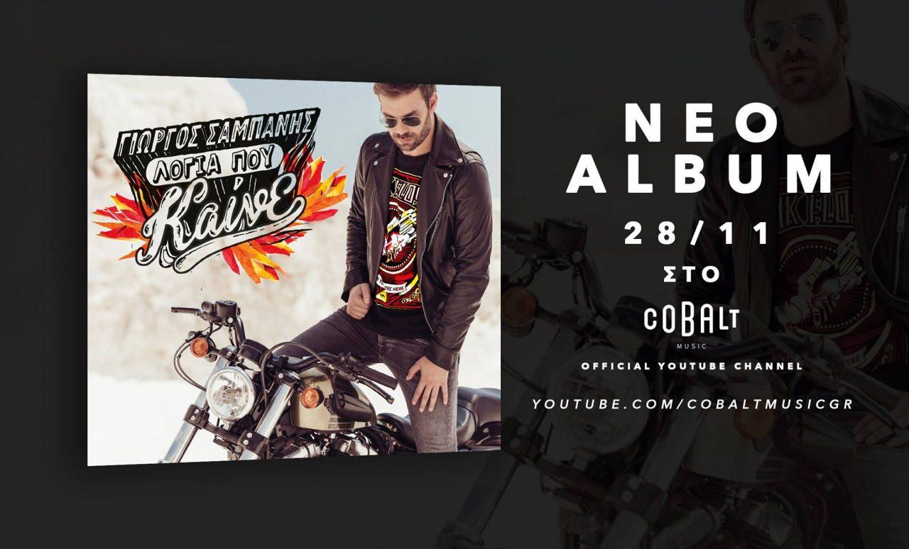 """Γιώργος Σαμπάνης - Νέο άλμπουμ """"Λόγια που καίνε"""""""