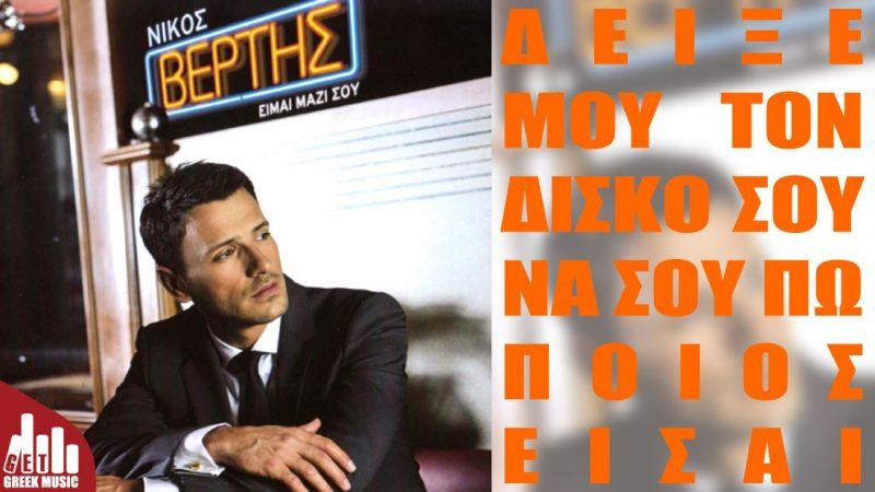 Νίκος Βέρτης - Είμαι μαζί σου