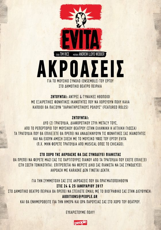 Audition για την Evita