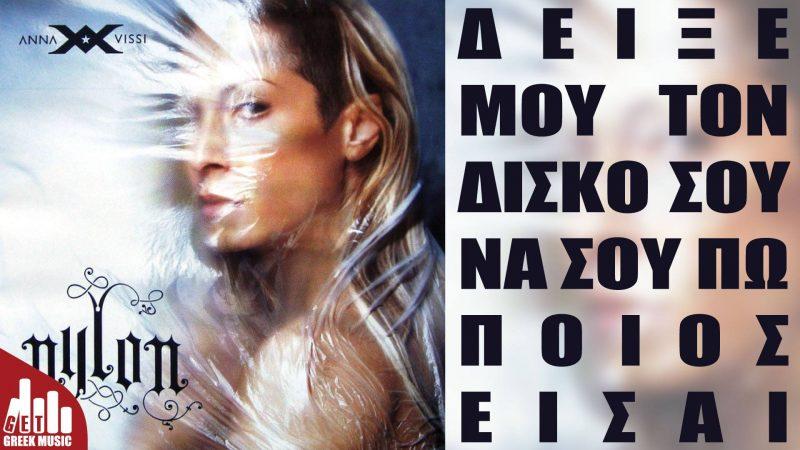 Άννα Βίσση - Nylon