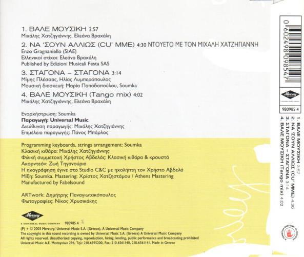 Δέσποινα Ολυμπίου - Βάλε μουσική