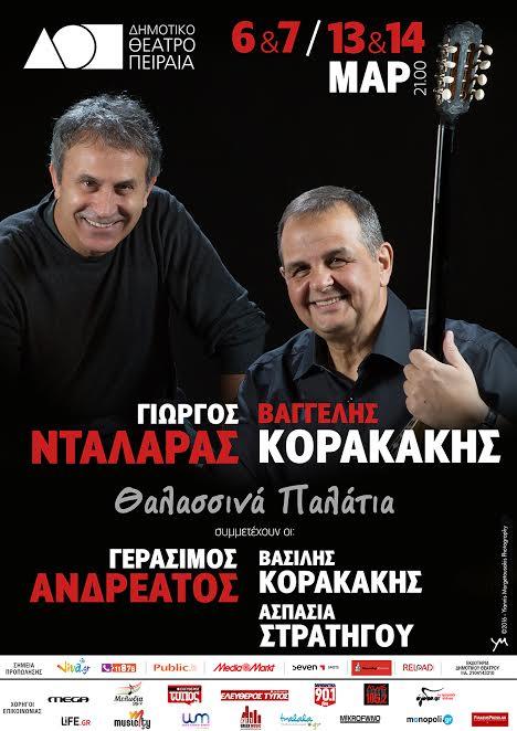 Νταλάρας-Κορακάκης