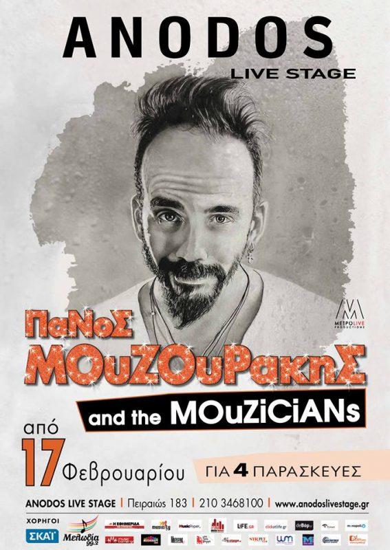 Πάνος Μουζουράκης and the Mouzicians