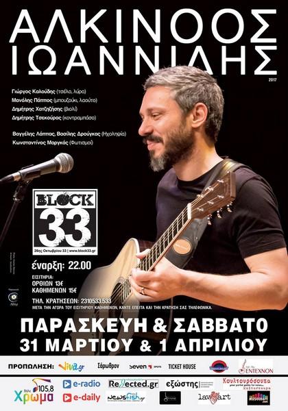 Ο Αλκίνοος Ιωαννίδης στο Block 33