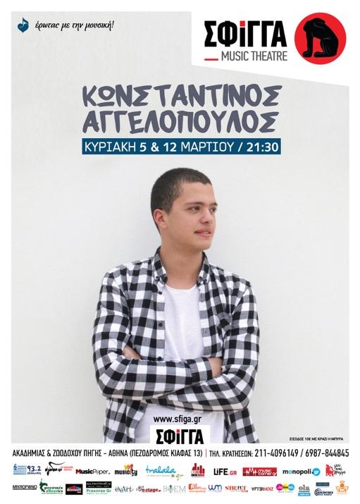 Ο Κωνσταντίνος Αγγελόπουλος στη Σφίγγα
