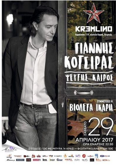 Ο Γιάννης Κότσιρας στο Kremlino