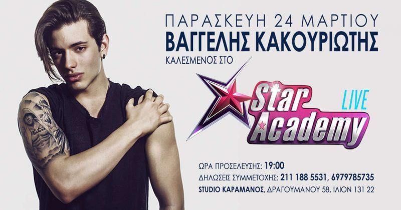 Τραγουδιστής έκπληξη στο σημερινό Live του Star Academy.