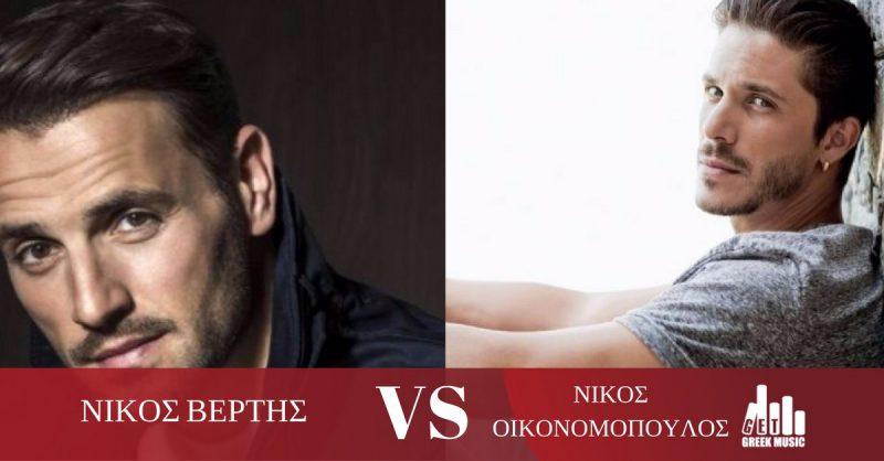 Νίκος Βέρτης VS Νίκος Οικονομόπουλος