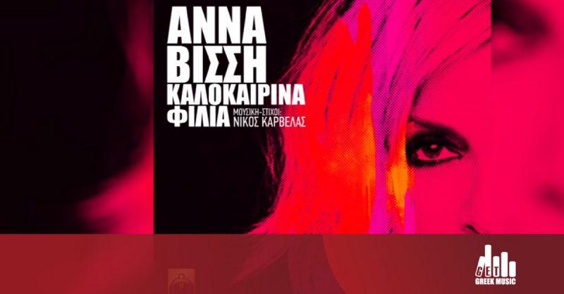 Άννα Βίσση - Καλοκαιρινά φιλιά