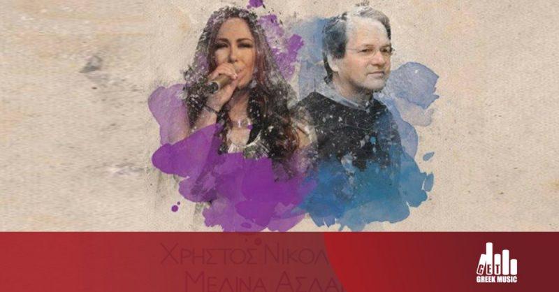 Χρήστος Νικολόπουλος και Μελίνα Ασλανίδου