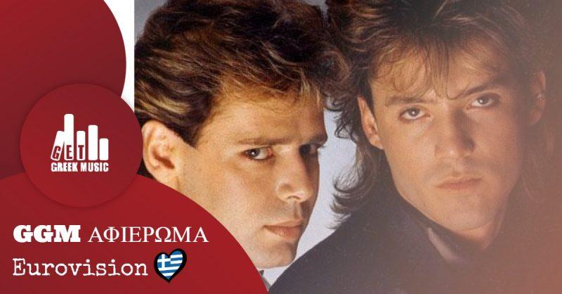 Η Ελλάδα στην Eurovision την δεκαετία του 80