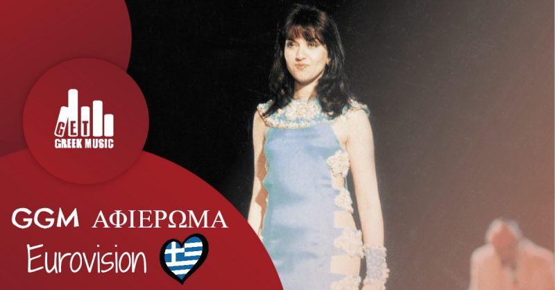 Η Ελλάδα στην Eurovision την δεκαετία του 90
