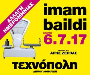 Οι Imam Baildi στην Τεχνόπολη για μια μοναδική εμφάνιση