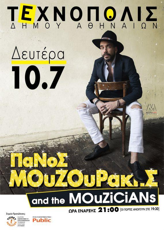 Η μεγάλη συναυλία του Πάνου Μουζουράκη στην Τεχνόπολη